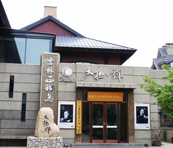 太极禅健康文化院