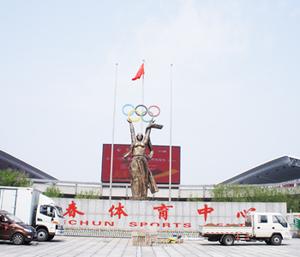 长春体育中心